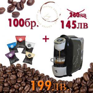 промоция кафе на капсули кафемашина