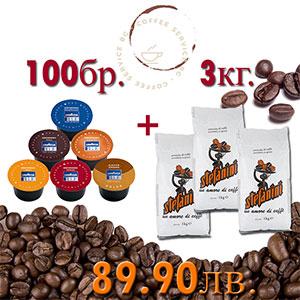 намаление кафе на капсули лаваца