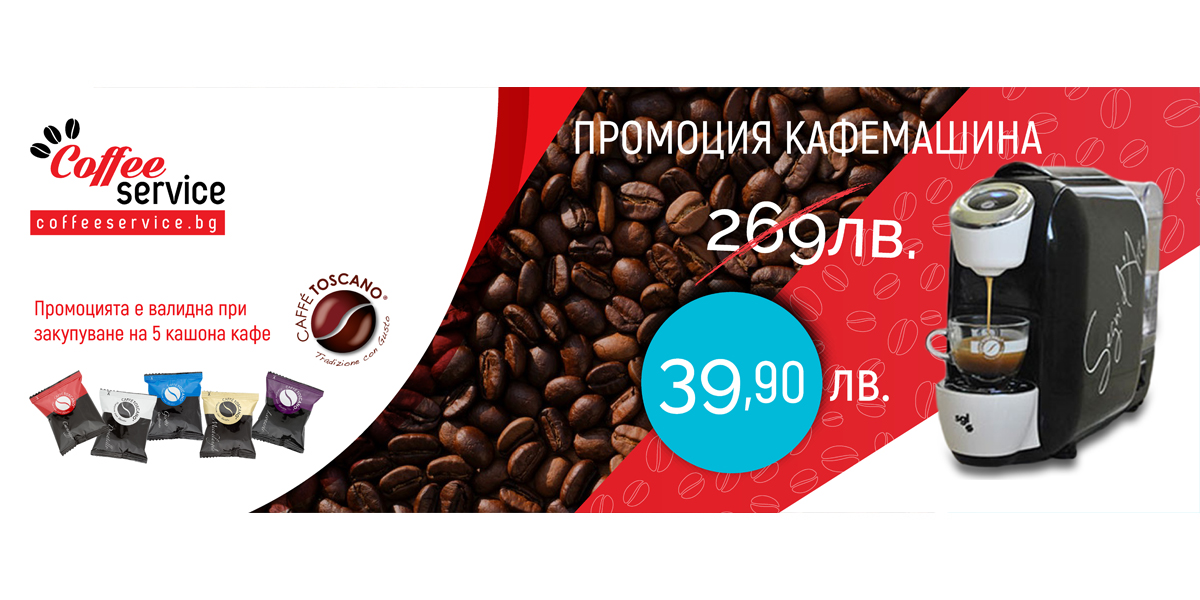 "https://coffeeservice.bg/wp-content/uploads/2018/03/banner-2.jpg alt=""кафемашина""""промоция"""