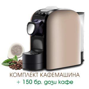 Комплект Кафемашина за дози Stefanini dal 1951, Модел CS825 POD + 150 броя дози кафе