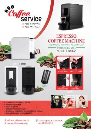 Кафемашина за Кафе на Дози, Stefanini dal 1951, Модел CS822 POD