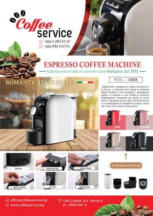 Кафемашина за Кафе на Капсули, Stefanini dal 1951, Модел CS825 FAP