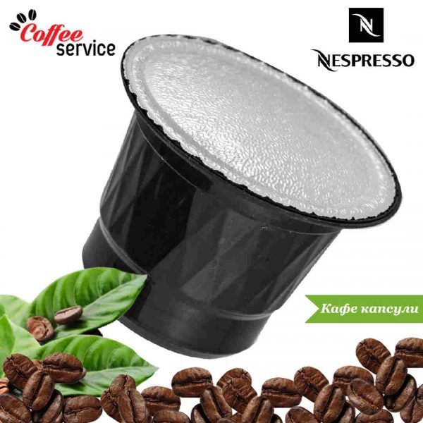 Кафе капсули, L'espresso, съвместими с Nespresso* х 50
