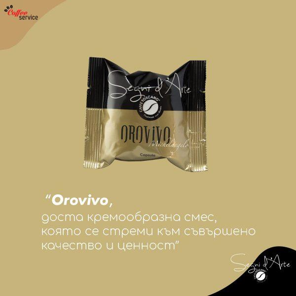 Кафе капсули, Caffé Toscano Segni d'Arte OROVIVO x100