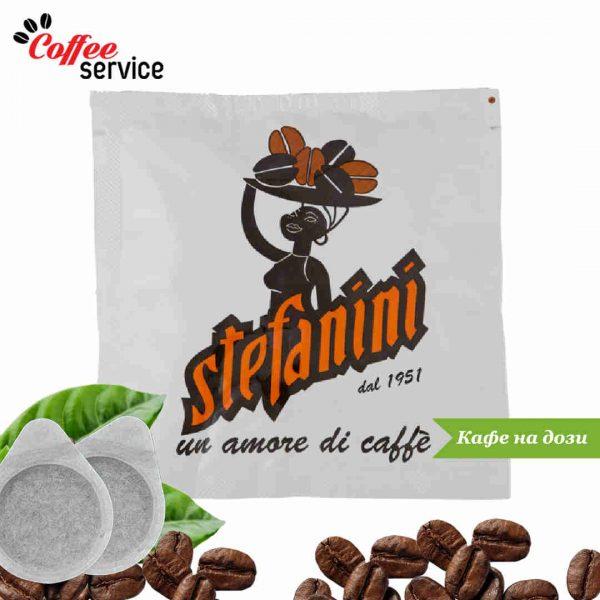 Кафе дози Stefanini Silver Strong x 150