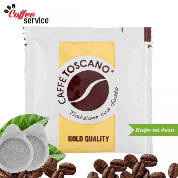 Кафе на дози, Toscano, Gold x 150