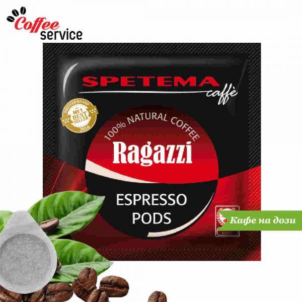 Дози кафе, Spetema Ragazzi x 150