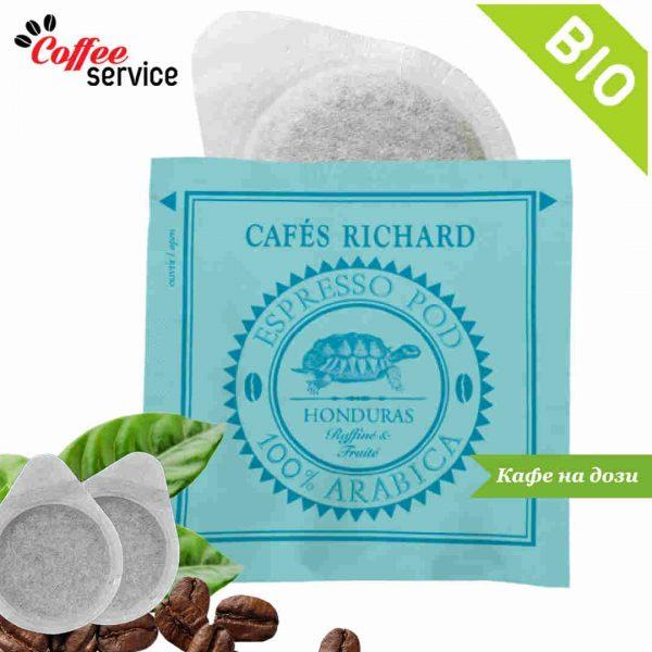 Кафе дози, Richard Honduras Bio, х 25