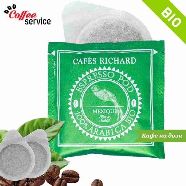 Кафе дози, Richard Mexico Bio, х 25