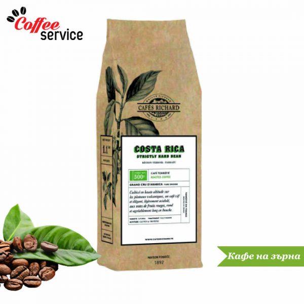 Кафе на зърна, Richard Коста Рика , 500 гр.