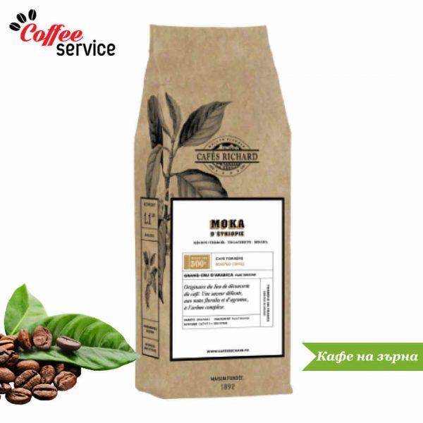 Кафе на зърна, Richard Етиопия Мока, 500 гр.