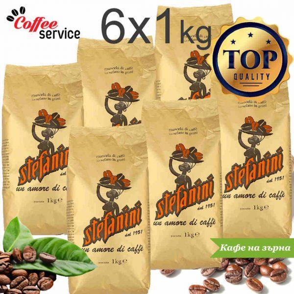 Кафе на зърна, Stefanini Top Quality, 6кг