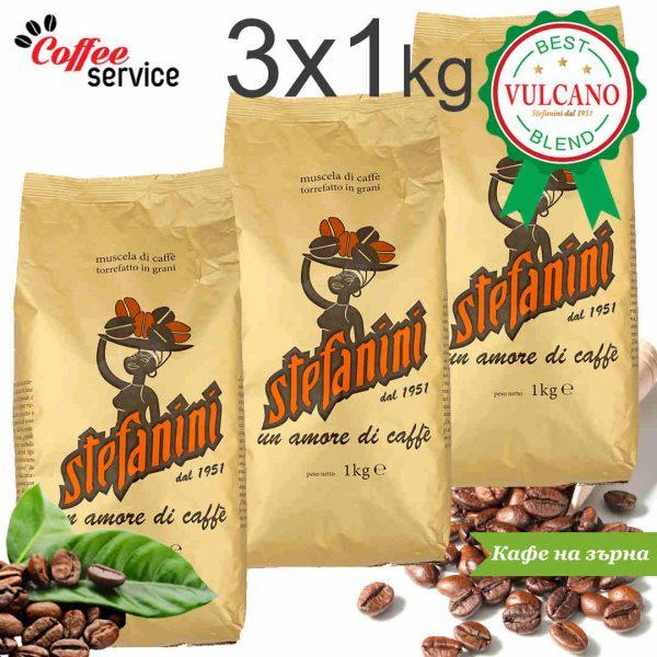 Кафе на зърна, Stefanini Vulcano, 3кг