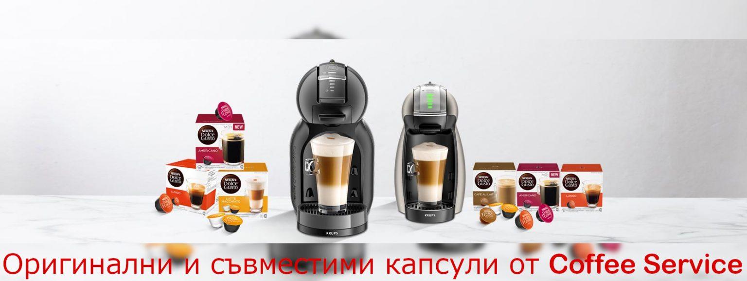 kafemashini-i-kapsuli-golce-gusto-baner