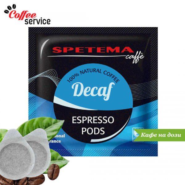 Дози кафе, Spetema Decaf x 50
