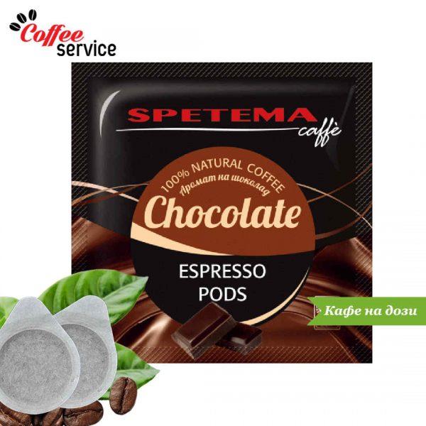 Дози кафе, Spetema с аромат на шоколад, x 150