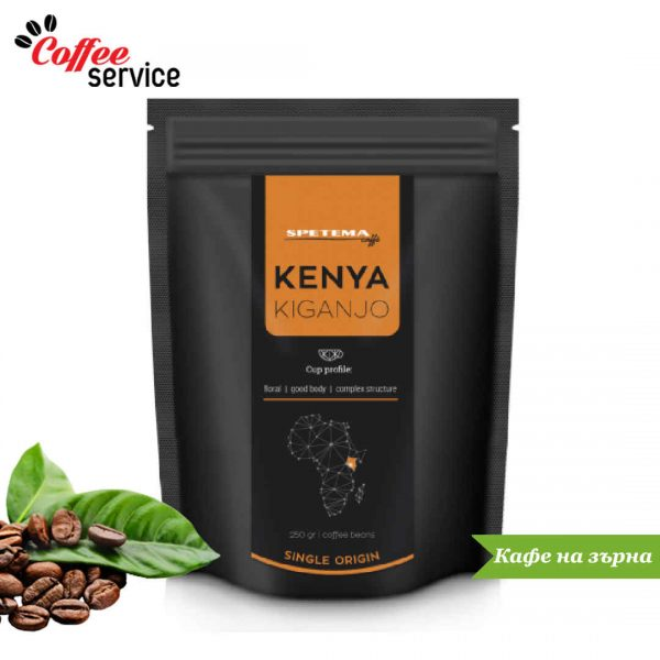 Кафе на зърна, Spetema Kenya Kiganjo, Single Origin, 0.250 кг.