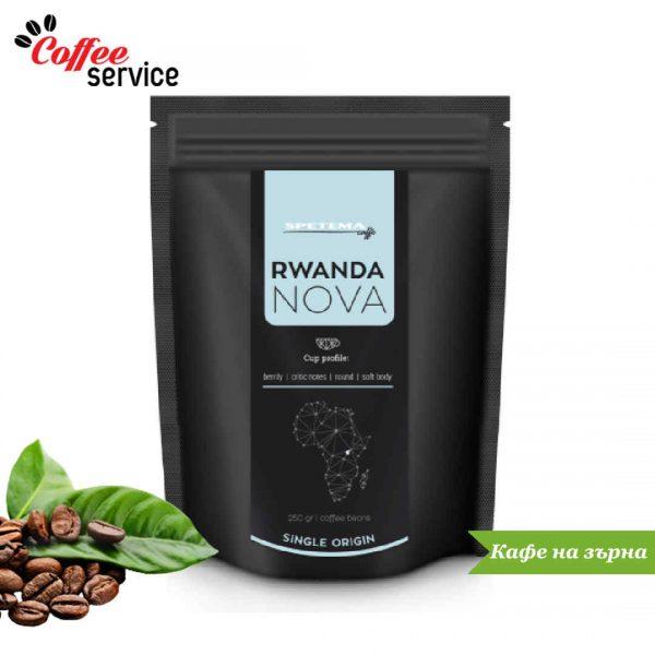 Кафе на зърна, Spetema Rwanda Nova, Single Origin, 0.250 кг.