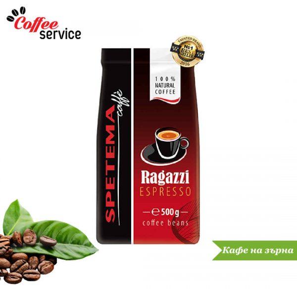 Кафе на зърна, Spetema Ragazzi, 0.500 кг.