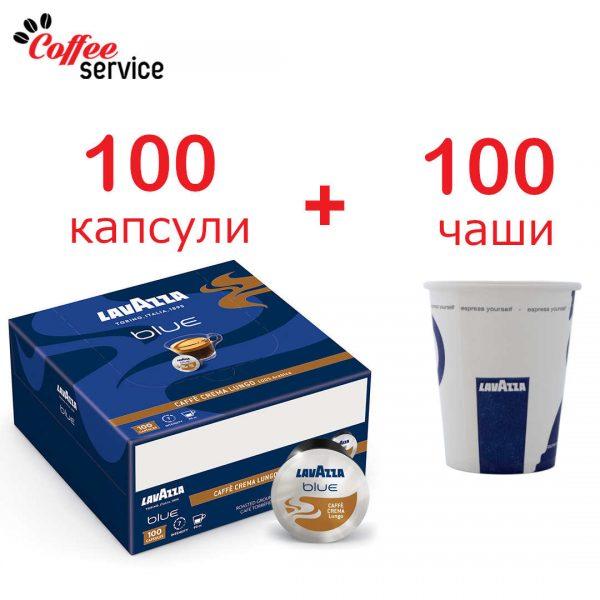 Кафе капсули Lavazza Blue Crema Lungo + чаши Lavazza