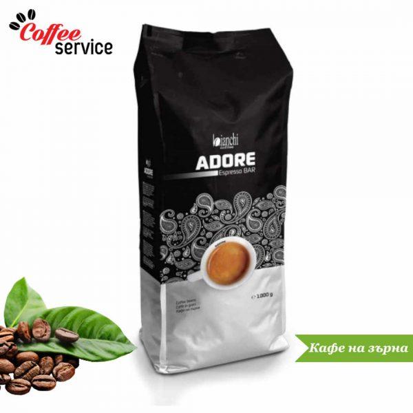 Кафе на зърна, Bianchi Adore Espresso Bar, 1 кг.