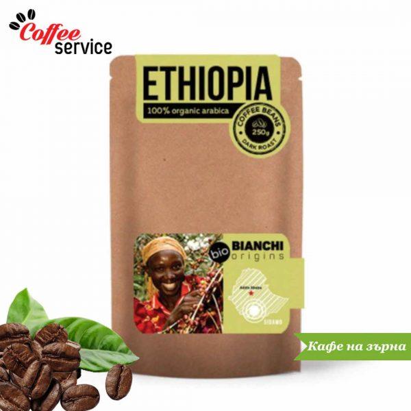 Кафе на зърна, Bianchi Origin Ethiopia BIO, 0.250 кг.