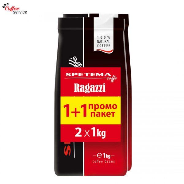 Промо пакет, Spetema Ragazzi кафе зърна, 2 по 1кг