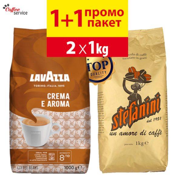 Промо пакет, Lavazza плюс Stefanini, 2x1kg